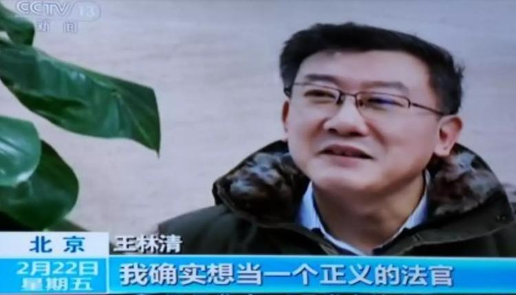 原最高法法官王林清