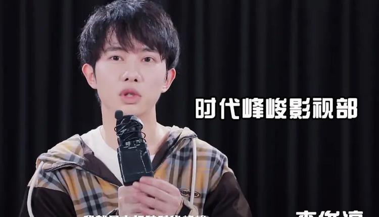 时代峰峻影视部李俊濠