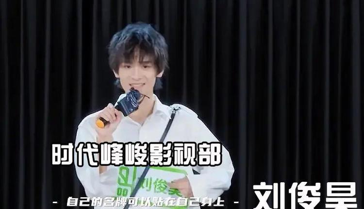 时代峰峻影视部刘俊昊