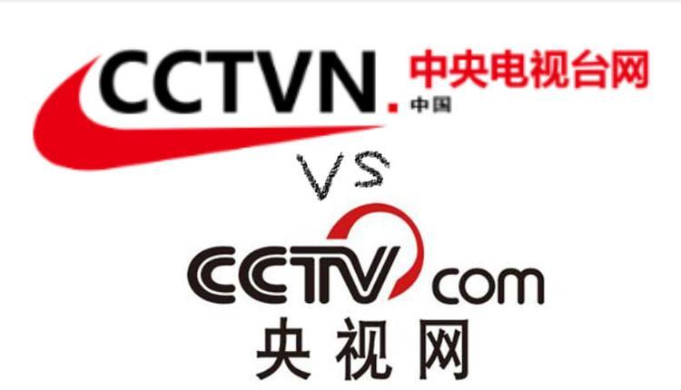 中央电视台网 VS 央视网