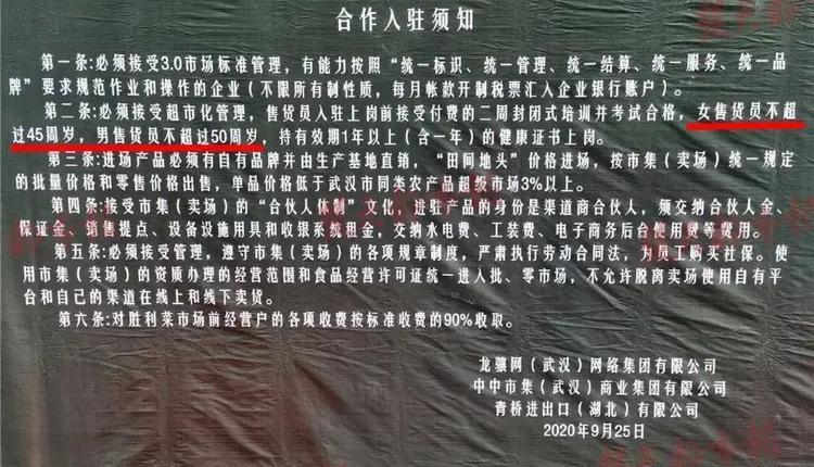 武汉某菜场的《入驻须知》上要求女摊贩不能超过45岁,男摊贩不能超过50岁