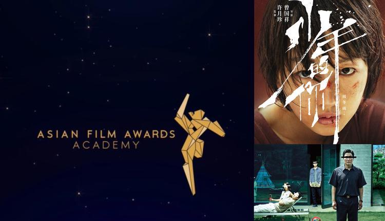 2020年第十四届亚洲电影大奖