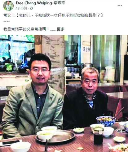 陕西人权律师,遭酷刑,自杀声明,常玮平