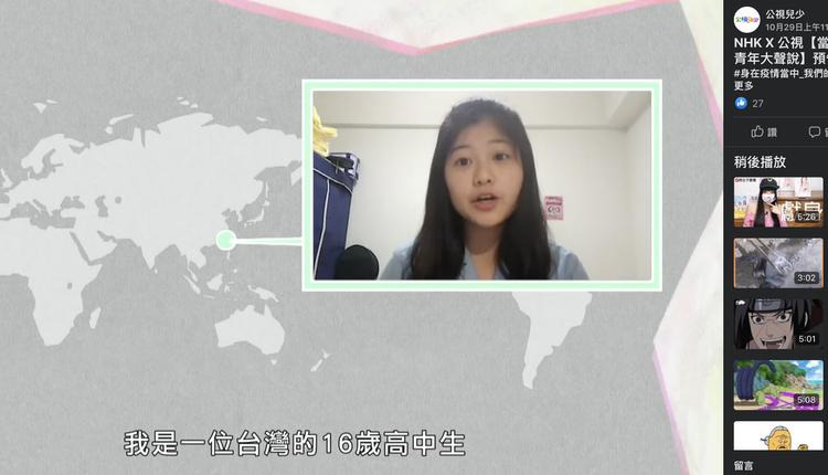 日本NHK发起特别企划,邀请8国青少年以自拍影片。