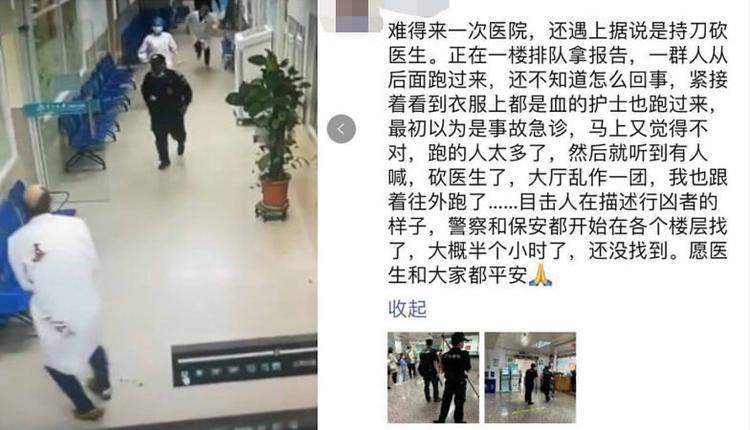 广州中山三院内一男子持刀伤人