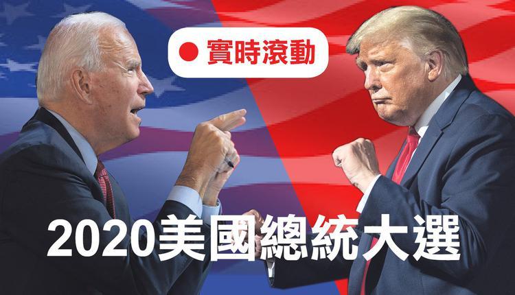 2020美国总统大选
