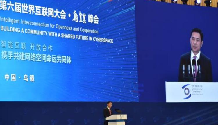 第6届世界互联网大会
