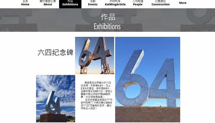 自由雕塑公园网站