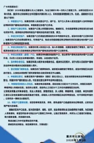 中国展开人口大普查