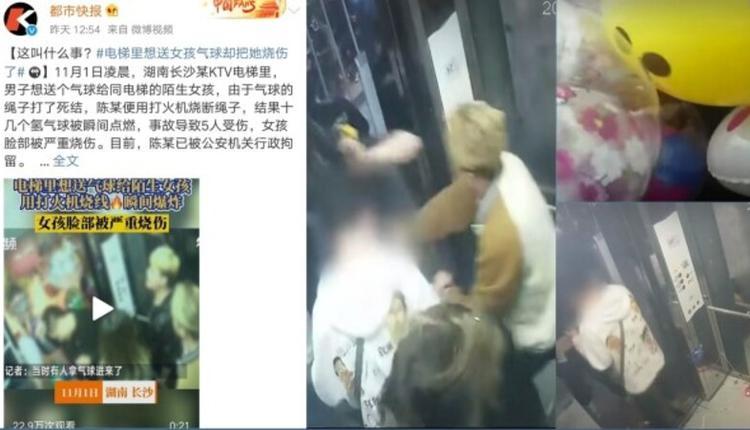 湖南男子电梯内点火误引爆氢气球