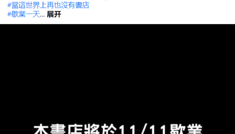 青鸟书店11月11日歇业抗议