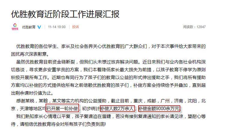优胜教育发微博称已补偿9千万