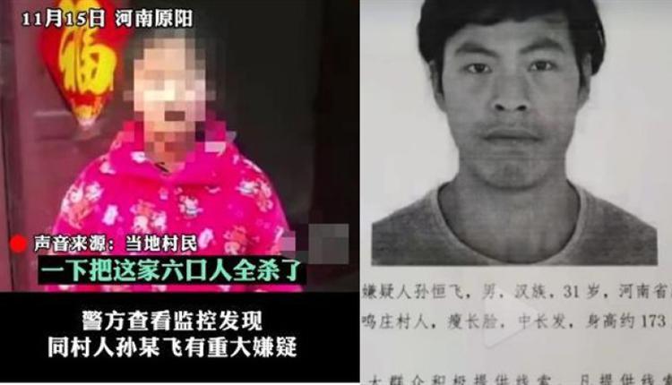 河南原阳县一家六口被杀