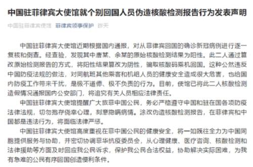 中国驻菲律宾大使馆曾经通报有返国华人擅自修改检测报告,当事人已经被追究法律责任。(图片来源:网络)