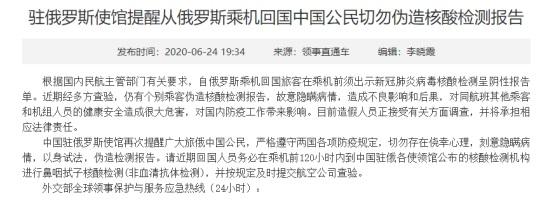 中国文化旅游部声明