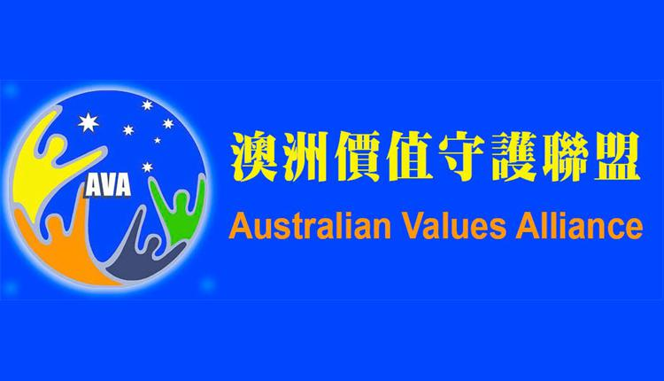 澳洲价值守护联盟