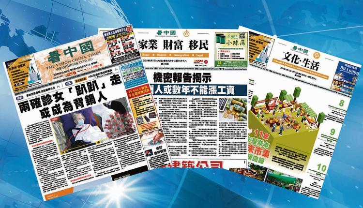 澳洲看中国报