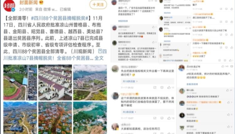四川当局宣布7县摘掉贫困帽子