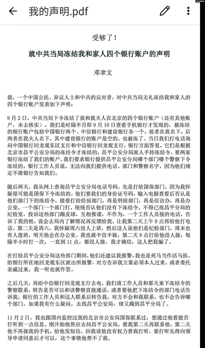 邓聿文三千字声明