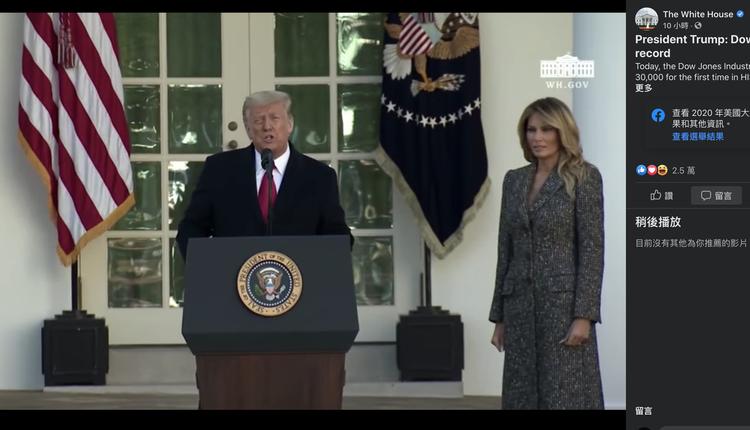 美国总统川普突然召开白宫新闻发布会