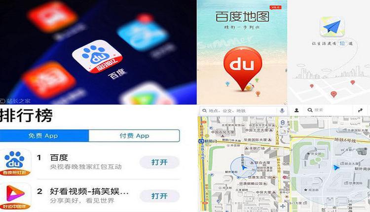 百度App截取客户隐私 逾14亿用户数据传回大陆
