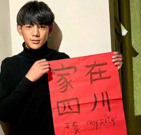 """丁真晒出了自己写的""""家在四川""""的照片"""