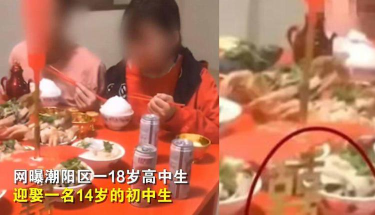 网曝广东18岁高中生迎娶14岁初中生