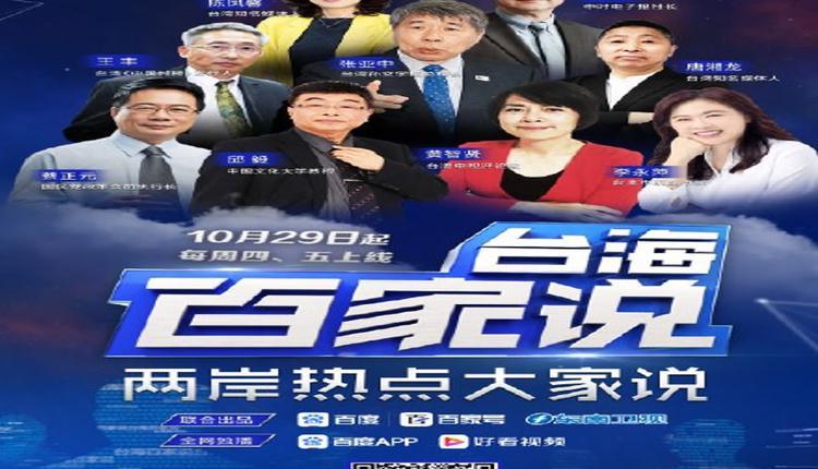中国官媒东南卫视《台海百家说》