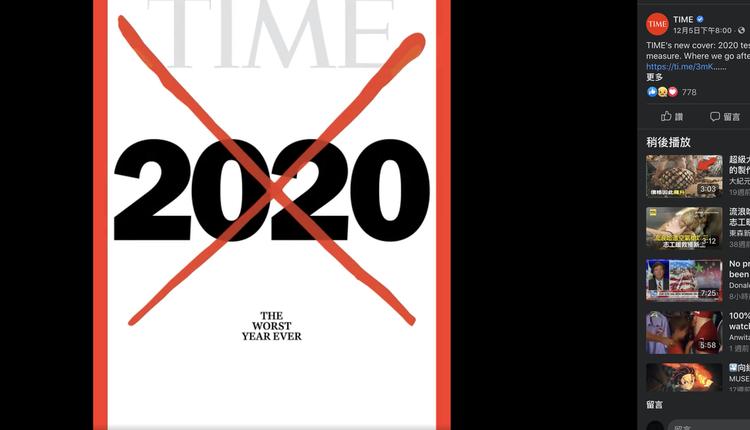 时代杂志将2020年上面打一个大红叉