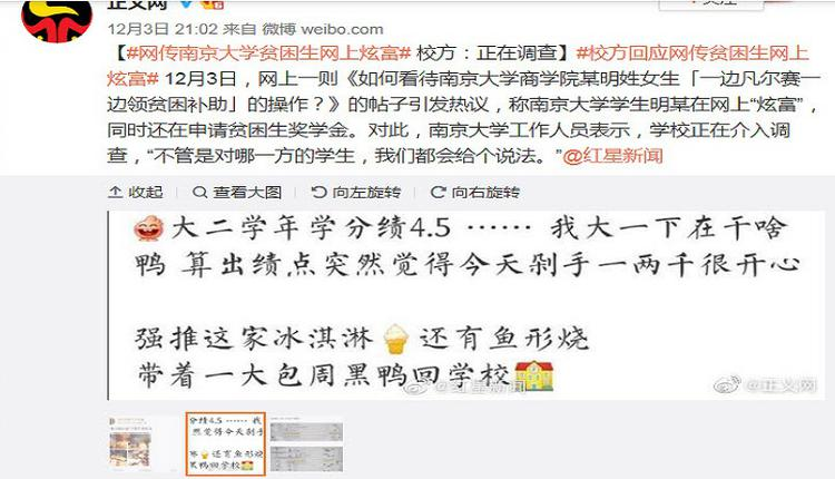 """南京大学贫困生网上""""炫富"""" 当事人回应申请时""""家有变故"""""""