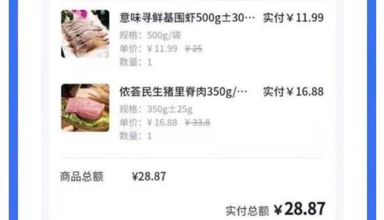 24户居民网购冷冻猪肉被罚