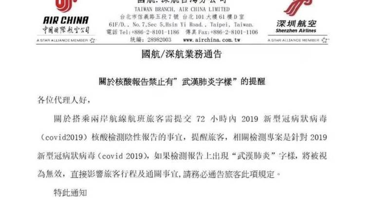 国深圳航空公司关于核酸检测报告的通告