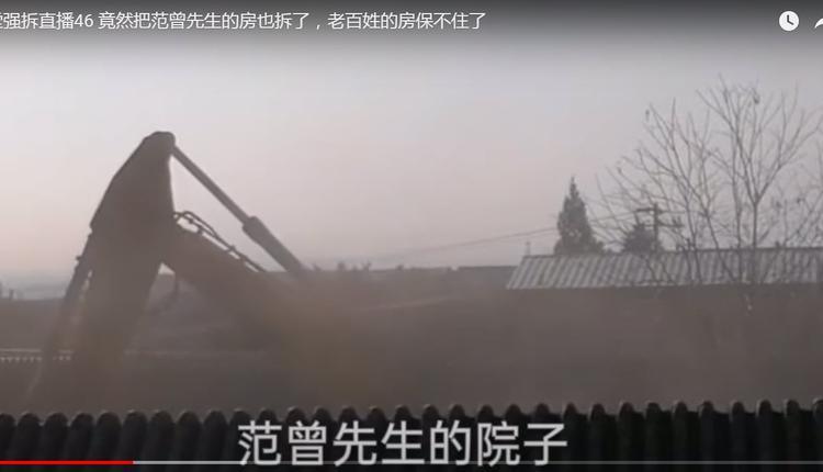 北京香堂村强拆仍在继续 书画家范曾四合院被拆