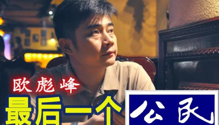 湖南维权人士、公民记者欧彪峰。