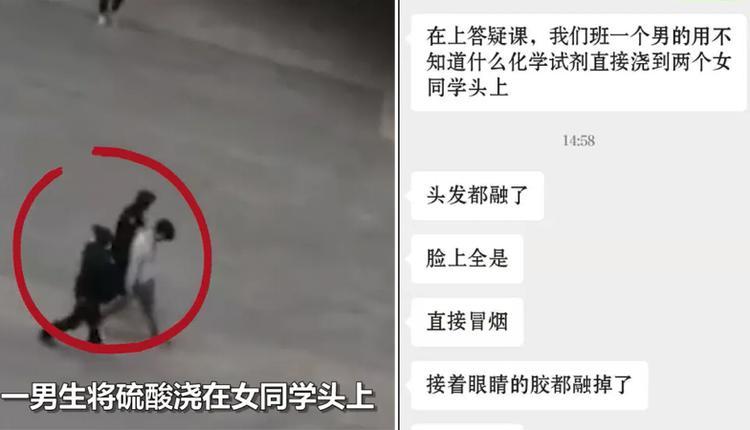 广东茂名一男生向3女生泼洒硫酸