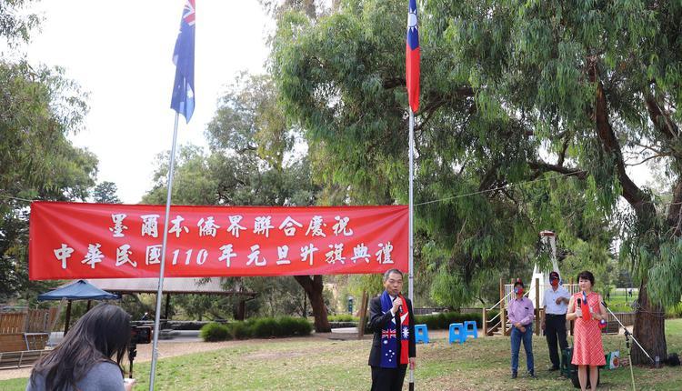 驻墨尔本台北经济文化办事处林起文处长