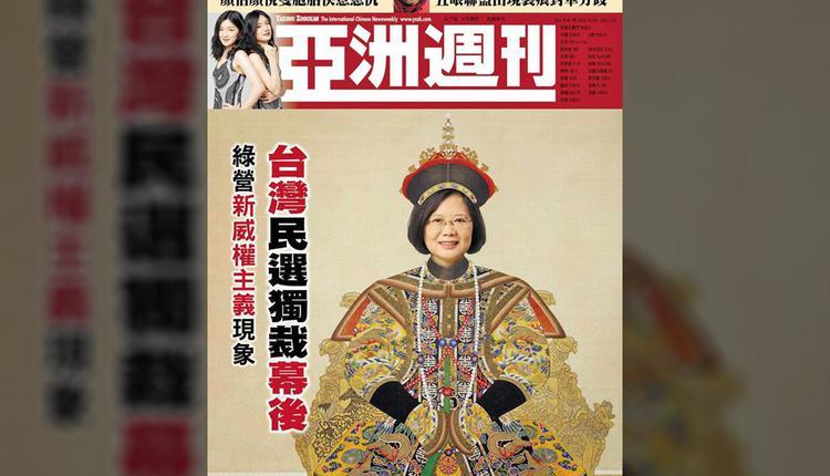 香港《亚洲周刊》的封面图片里蔡英文身穿龙袍