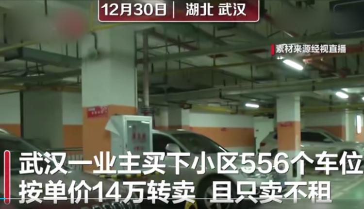 武汉一业主花6000万买556个小区地下停车位
