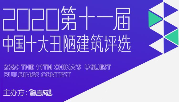2020年第十一届中国十大丑陋建筑评选