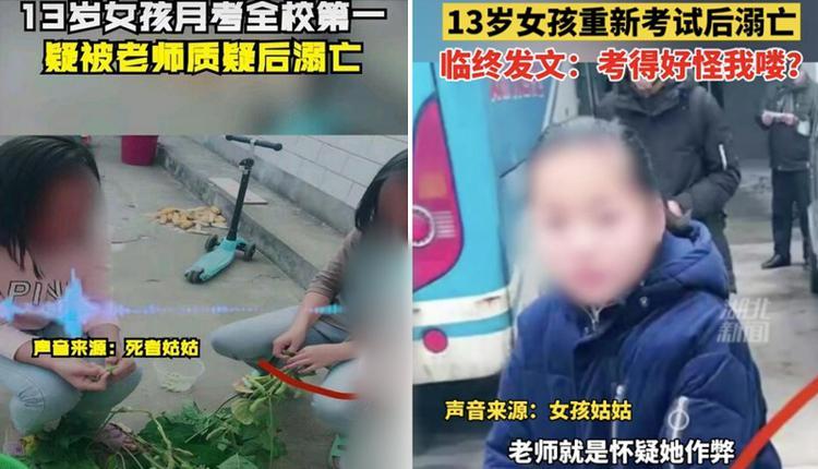 13岁女孩考第一被老师质疑后溺亡