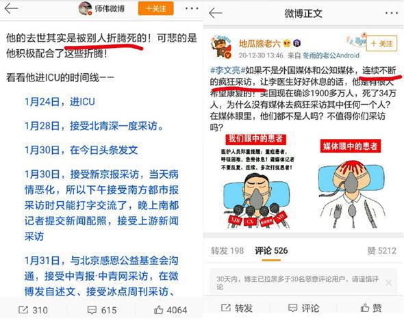 """博主带节奏""""李文亮是被累死的"""" 有网友称这是要篡改历史"""