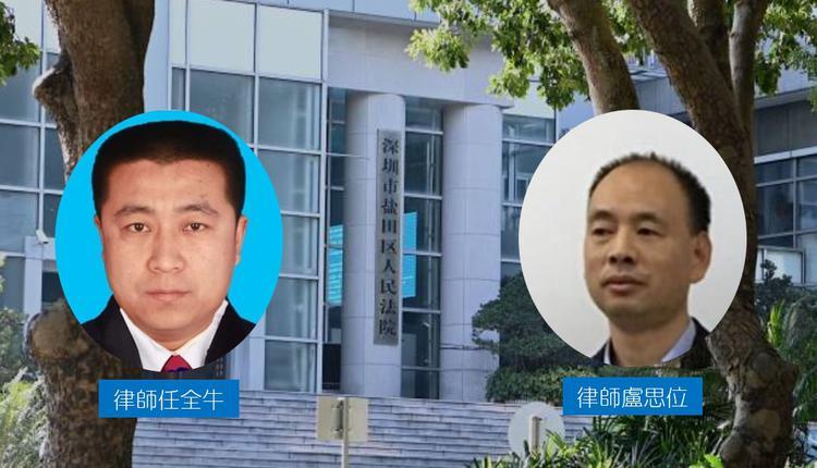 中国维权律师卢思位及任全牛