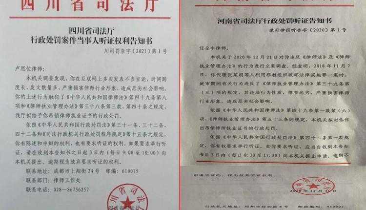 中国维权律师卢思位及任全牛遭当局吊销律师执照