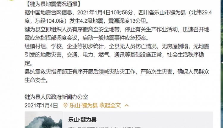 四川犍为发生4.2级地震(图片来源:微博截图)