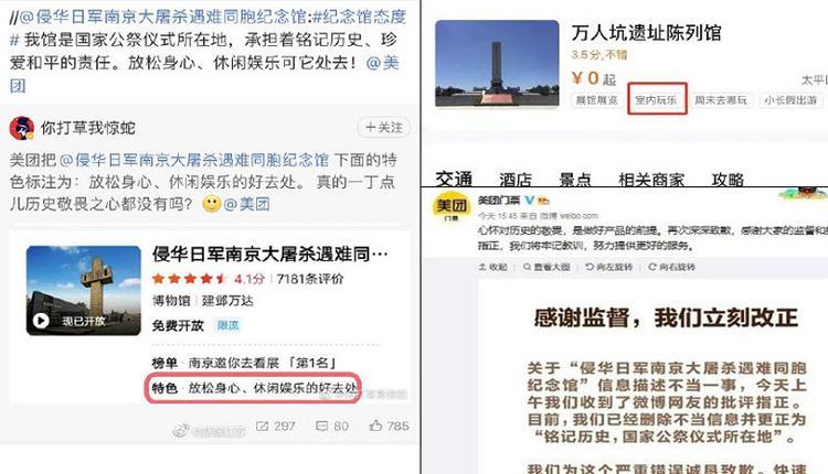"""美团将""""南京大屠杀纪念馆""""称为休闲场所 引炮轰"""
