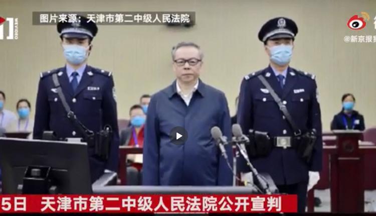 贪腐近18亿赖小民被判死刑 有分析称疑似剑指马云
