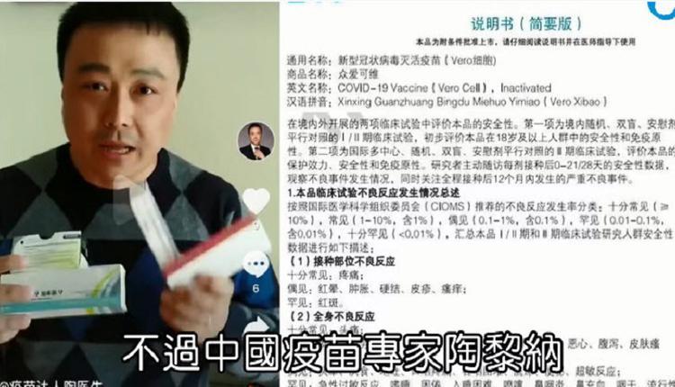 中国covid-19疫苗副作用多达73种