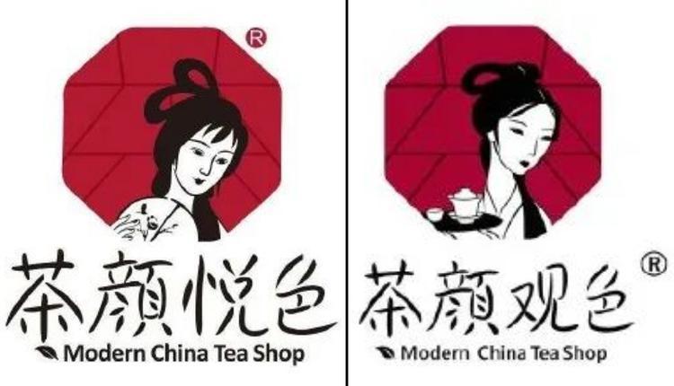 茶颜悦色&茶颜观色