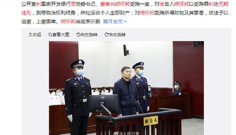 收贿逾8000万 国开行前董事长胡怀邦被判无期徒刑