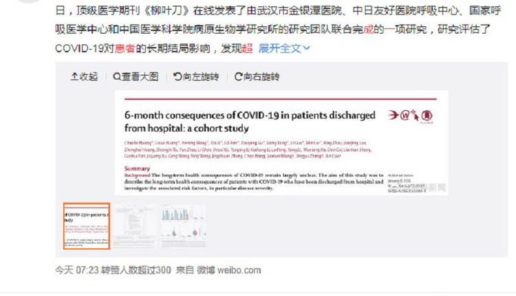 COVID-19患者康复半年后 76%仍有后遗症